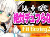 fubuki82 絶対!絶対!トレーナーの声にデュフらないと誓う Fit Boxing 2【ホロライブ/白上フブキ】