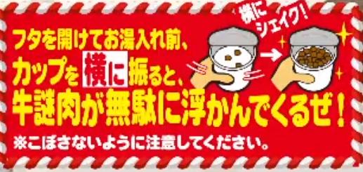 image 10 【#白銀ノエル謎肉牛丼】新発売『カップヌードル謎肉牛丼』の食レポ配信します!