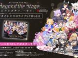 #こえていくホロライブSTAGE2 hololive 2nd fes. Beyond the StageSupported By Bushiroad