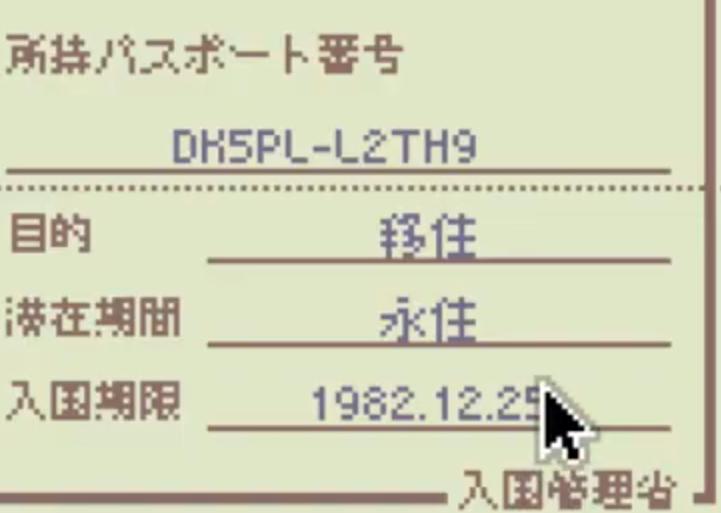 image 8 【Papers Please】初見!入国審査するYO【潤羽るしあ/ホロライブ】