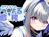 kanata7 【げつよる歌枠】KARAOKE MUSIC★【天音かなた/ホロライブ】