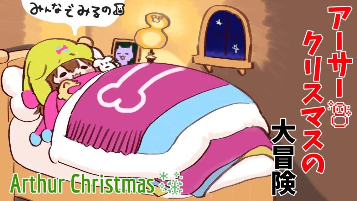 【同時視聴】一緒にアーサー・クリスマスの大冒険を見よう!【Arthur Christmas】