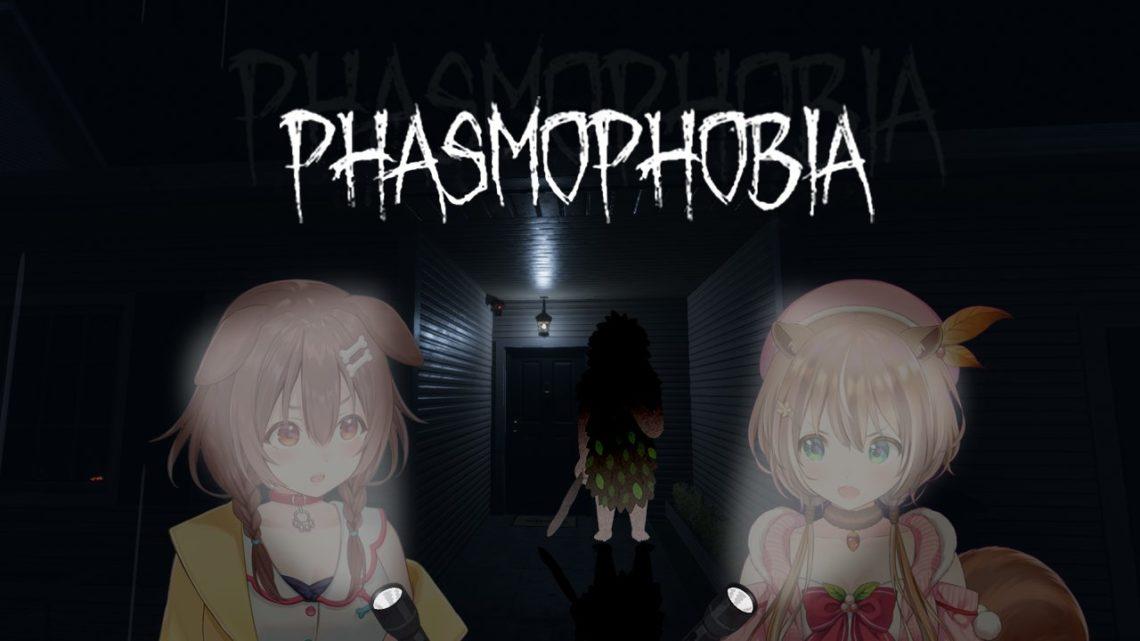 【Phasmophobia】2人で幽霊を捕まえることができるのか検証!!【ホロライブ/戌神ころね/Ayunda Risu】