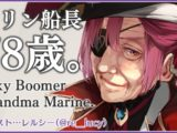 marin105 【マリン船長78歳】Sexy Boomer Grandma Marine.【ホロライブ/宝鐘マリン】