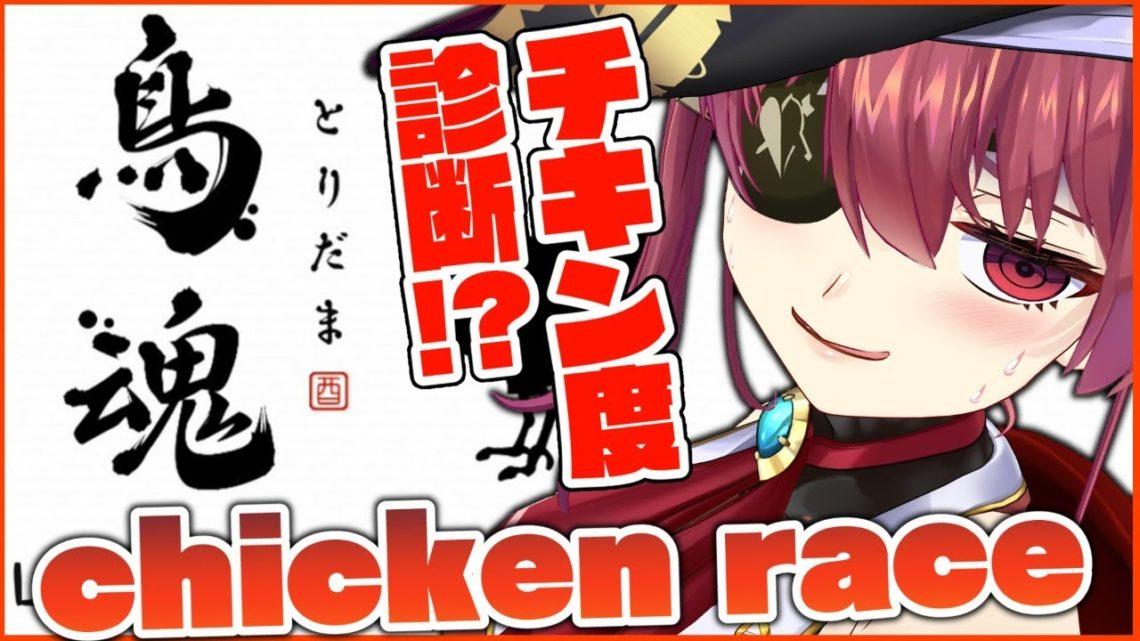 【鳥魂】チキン度診断!! chicken race!!【ホロライブ/宝鐘マリン】