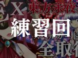 marin16 【東方永夜抄EX】スペルカード全取得する!弾幕STG【ホロライブ/宝鐘マリン】