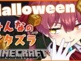 marinn1031 【Minecraft】ホロ鯖Halloween!イタズラしてっ【ホロライブ/宝鐘マリン】