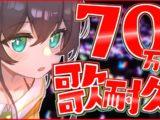 maturi13 【歌枠】70万人目指してノンストップで歌う!!【ホロライブ/夏色まつり】