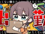 maturi13 22 【Good Job!】学生ニート初出勤!ホワイト企業ですか・・・?【ホロライブ/夏色まつり】