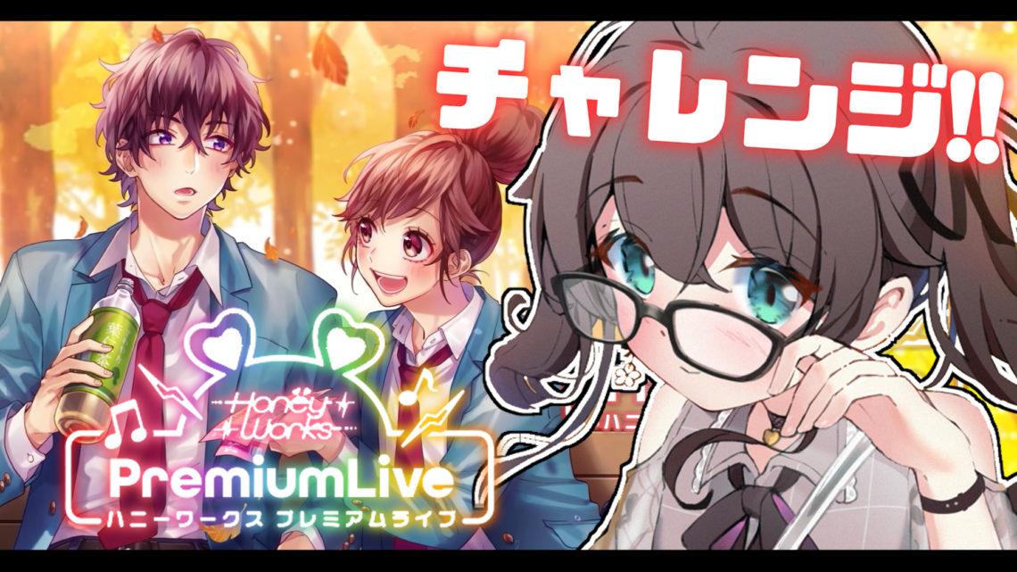 【HoneyWorks Premium Live】ハニワ新作音ゲー!?神曲プレイしていくぅ!【ホロライブ/夏色まつり】