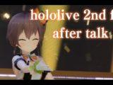 maturi23 【#こえていくホロライブSTAGE2 】LIVE裏話会場!【ホロライブ/夏色まつり】