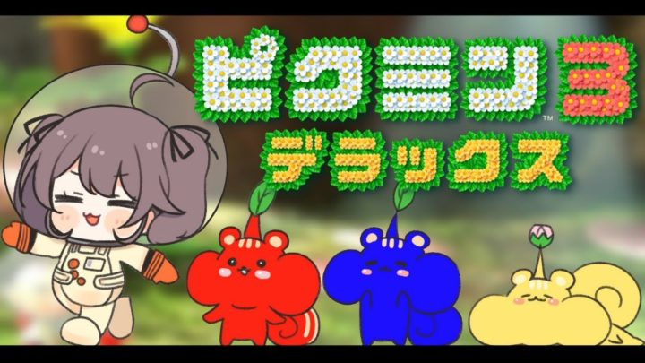 【 ピクミン3 デラックス 】初めてのピクミン!みんな集合ッ!!【ホロライブ/夏色まつり】