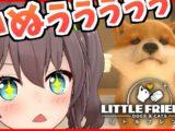 maturi81 【LITTLE FRIENDS】犬過激派と見るわんこの日常【ホロライブ/夏色まつり】