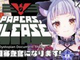 【Papers Please】何があっても働くんだよ・・・!!【ホロライブ/紫咲シオン】
