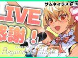 【2nd Liveありがとう!】いっぱい頑張った!みんなの感想も聞かせてほしい!【ホロライブ/不知火フレア】