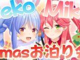 【#ぺこみこX'mas】初めてお泊りコラボ!??ぺこ!【ホロライブ/兎田ぺこら】