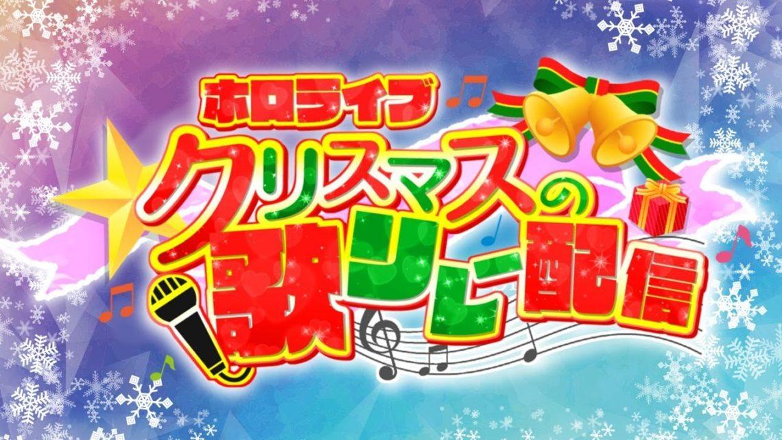 【#ホロライブクリスマス】🎤クリスマスの歌リレー配信🎄総集編!!
