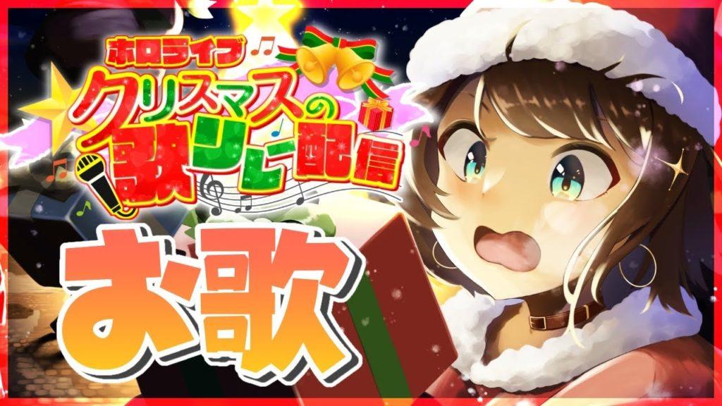 maxresdefault 2020 12 25T212144.652 【#ホロライブクリスマス】🎤クリスマスの歌リレー配信🎄
