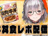 【#白銀ノエル謎肉牛丼】新発売『カップヌードル謎肉牛丼』の食レポ配信します!