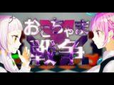 #あくしお おこちゃま戦争/Covered by紫咲シオン&湊あくあ【歌ってみた】