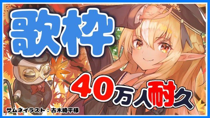 【歌枠】40万人まで歌い続けろ!🎤I'll keep singing until I exceed 400K subs.!【不知火フレア】