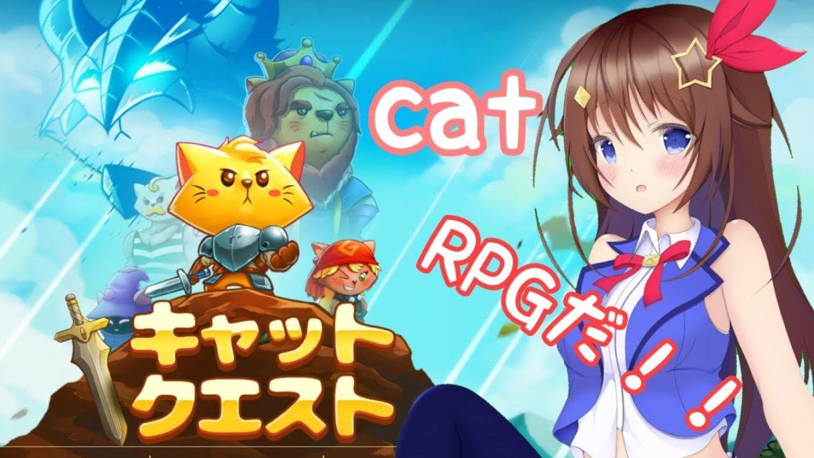 【Cat Quest】猫が主人公のRPGがあった!【#ときのそら生放送】