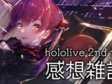 mqarin1223 【ありがとう】hololive 2nd fes 余韻の雑談【ホロライブ/宝鐘マリン】