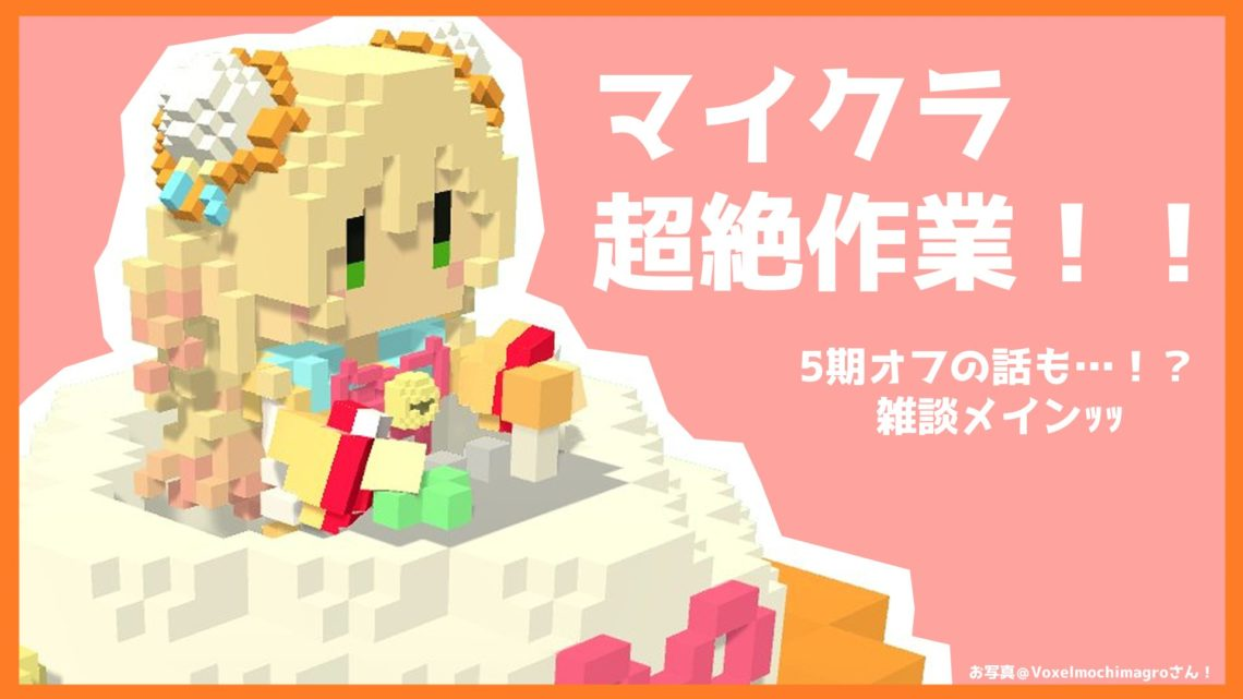 【Minecraft】雑談マイクラ【桃鈴ねね/ホロライブ】