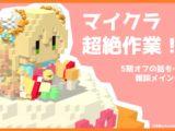 nene1 【Minecraft】雑談マイクラ【桃鈴ねね/ホロライブ】