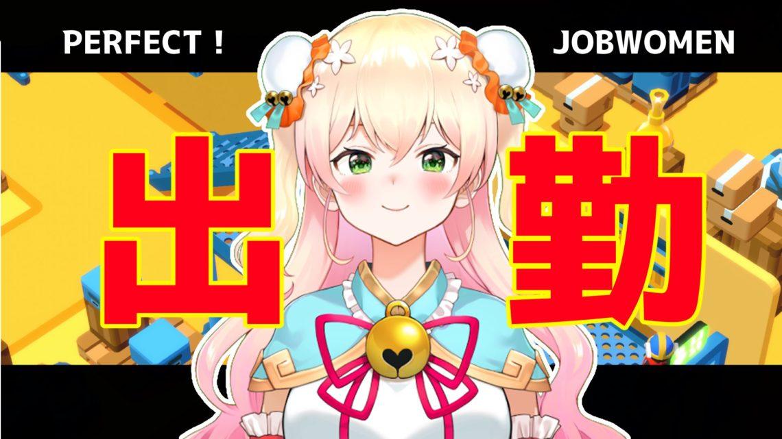 【Good Job!】PERFECT JOOOOB【桃鈴ねね/ホロライブ】