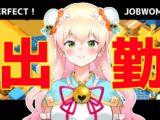 nene3 【Good Job!】PERFECT JOOOOB【桃鈴ねね/ホロライブ】