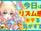 nene61 【みんなのリズム天国】難しくなってきてもめげない!【桃鈴ねね/ホロライブ】