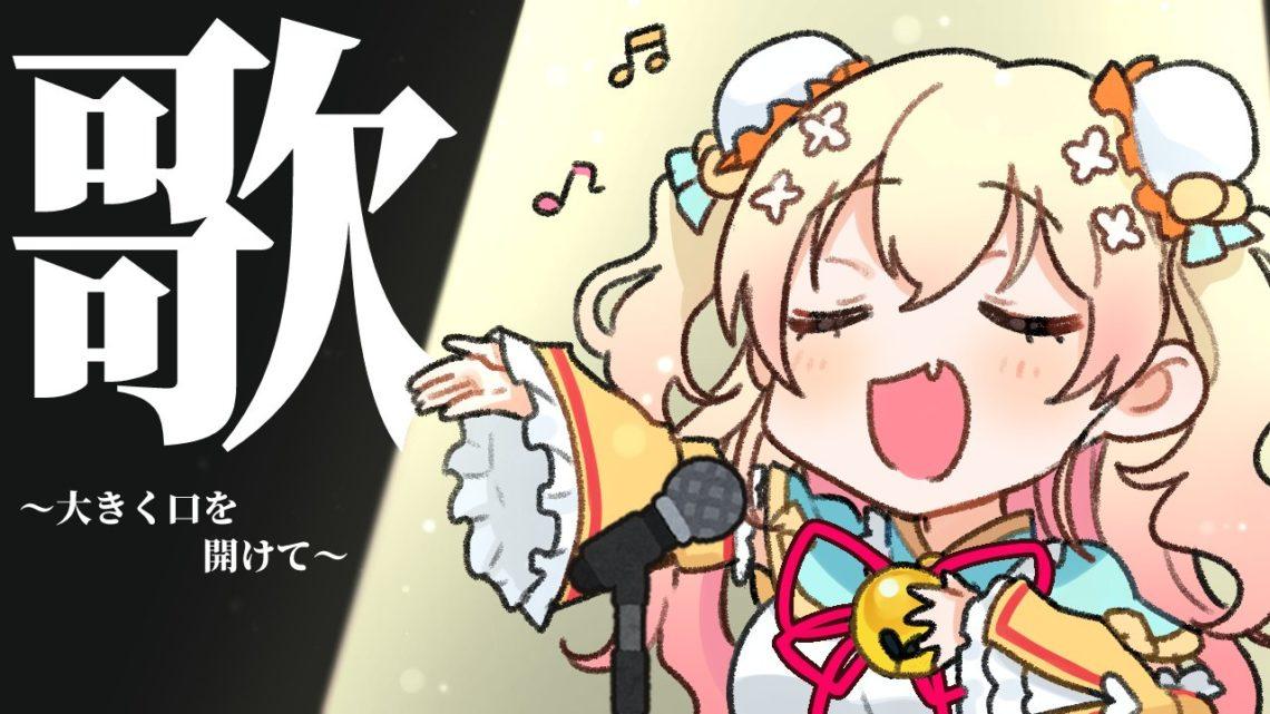 【歌枠】SINGINGNENENENE~♪【桃鈴ねね/ホロライブ】