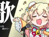 nene8 【歌枠】SINGINGNENENENE~♪【桃鈴ねね/ホロライブ】