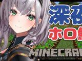 noeru2 1 【Minecraft】深夜のフリーダムマイクラ🎶【白銀ノエル/ホロライブ】