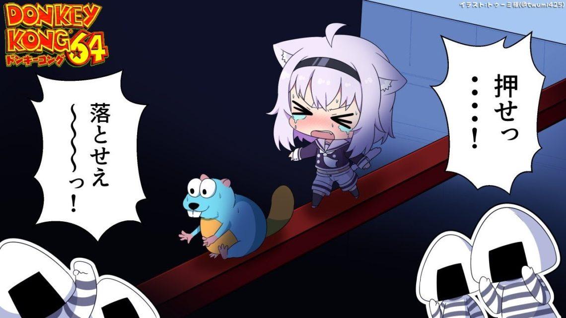 【ドンキーコング64】ノーティを落とす落とす落とす#7【ホロライブ/猫又おかゆ】