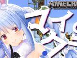 peko1002 【Minecraft】ホロ鯖やっていくぅ!ぺこ!【ホロライブ/兎田ぺこら】