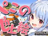 pekora8 【Minecraft】ここに兎田建設在り!!!!!!!!!!ぺこ!【ホロライブ/兎田ぺこら】