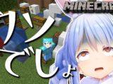 pekpra1030 【Minecraft】起きたら家が炎上してましたぺこ【ホロライブ/兎田ぺこら】