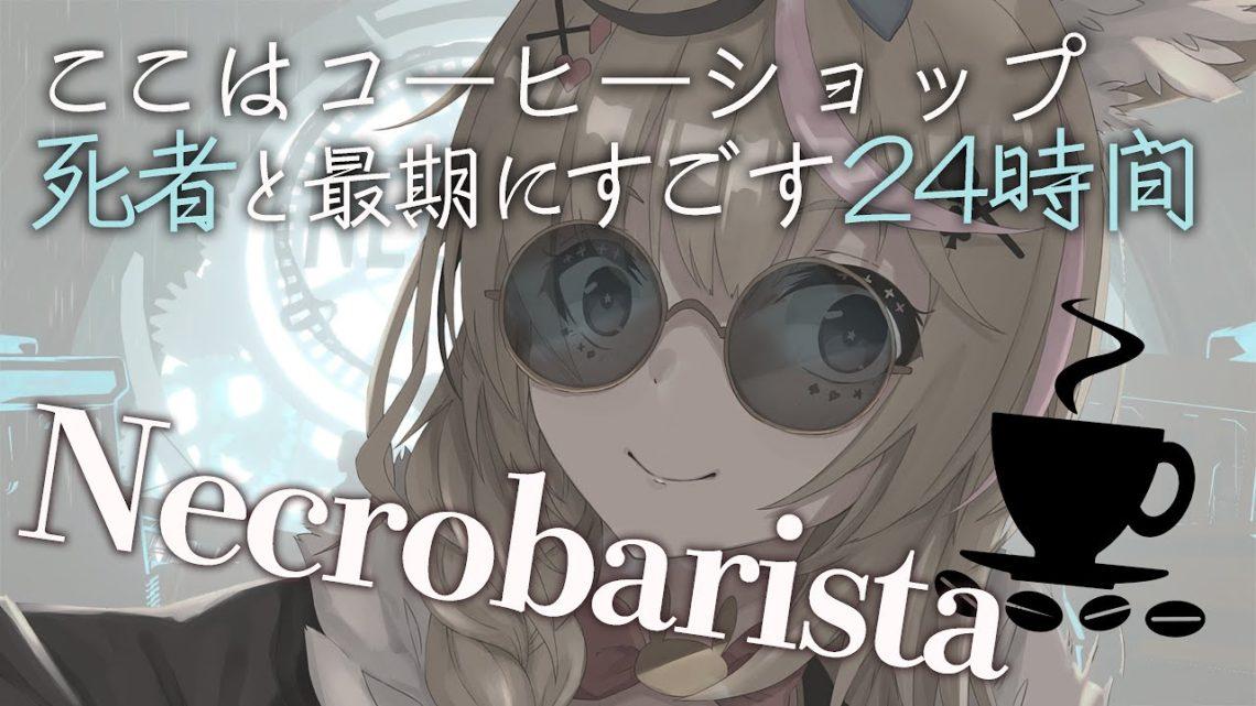 【Necrobarista】最期は一緒にコーヒーを飲もう【尾丸ポルカ/ホロライブ】