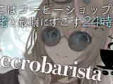 poruka6 1 【Necrobarista】最期は一緒にコーヒーを飲もう【尾丸ポルカ/ホロライブ】