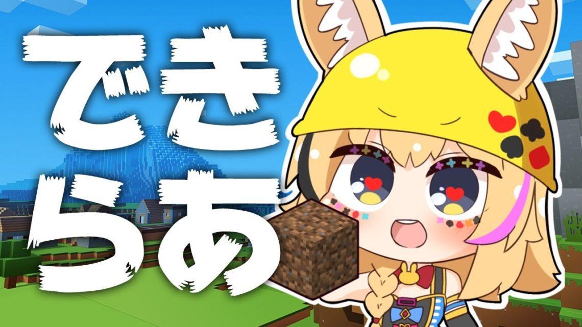 【マイクラ】no plan 【尾丸ポルカ/ホロライブ】