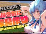 rami11 【Minecraft】お部屋を形に!家具作り【雪花ラミィ/ホロライブ】