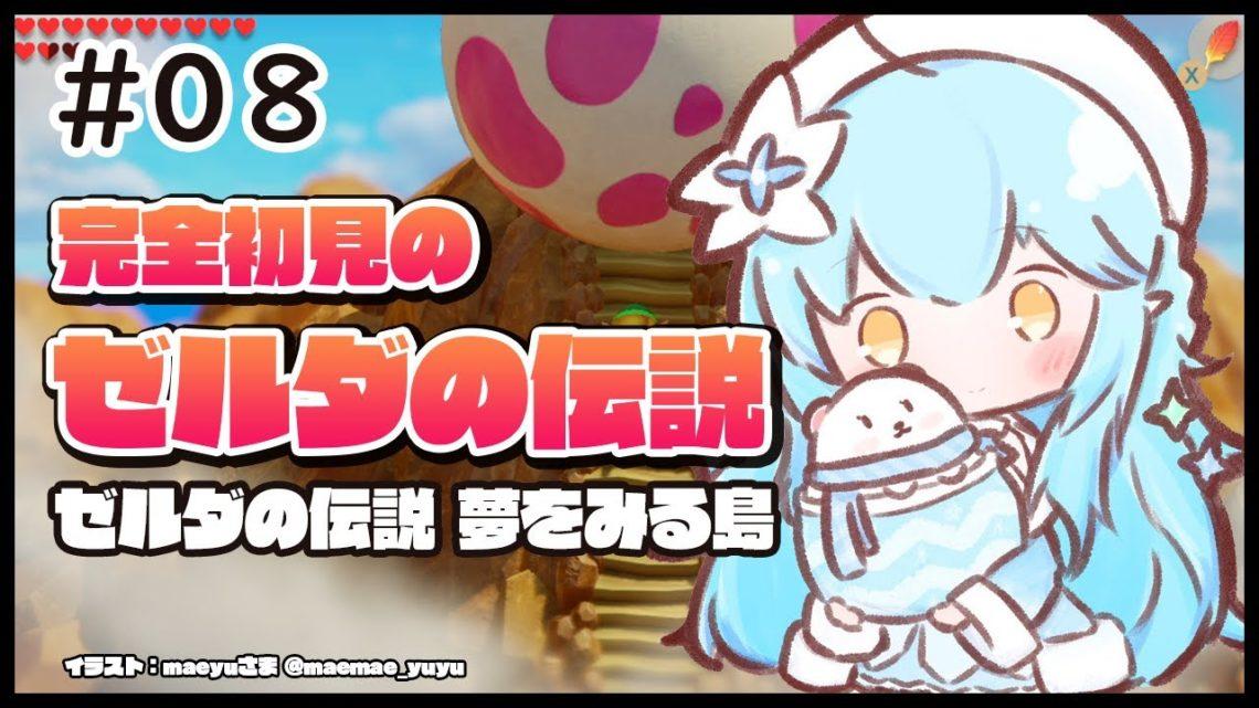 【ゼルダの伝説 夢をみる島】7つ目のダンジョンチャレンジ!#08【雪花ラミィ/ホロライブ】