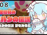 rami3 【ゼルダの伝説 夢をみる島】7つ目のダンジョンチャレンジ!#08【雪花ラミィ/ホロライブ】