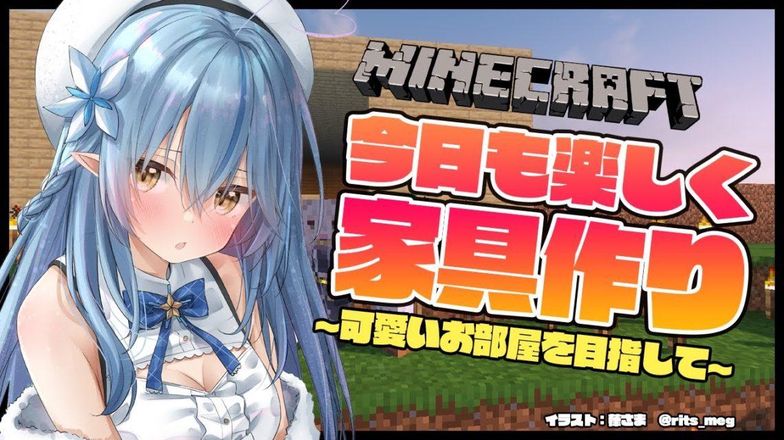 【Minecraft】まった深夜の家具作り【雪花ラミィ/ホロライブ】
