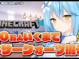 rami8 【Minecraft】40万人までネザークォーツ鉱石掘り続ける!【雪花ラミィ/ホロライブ】