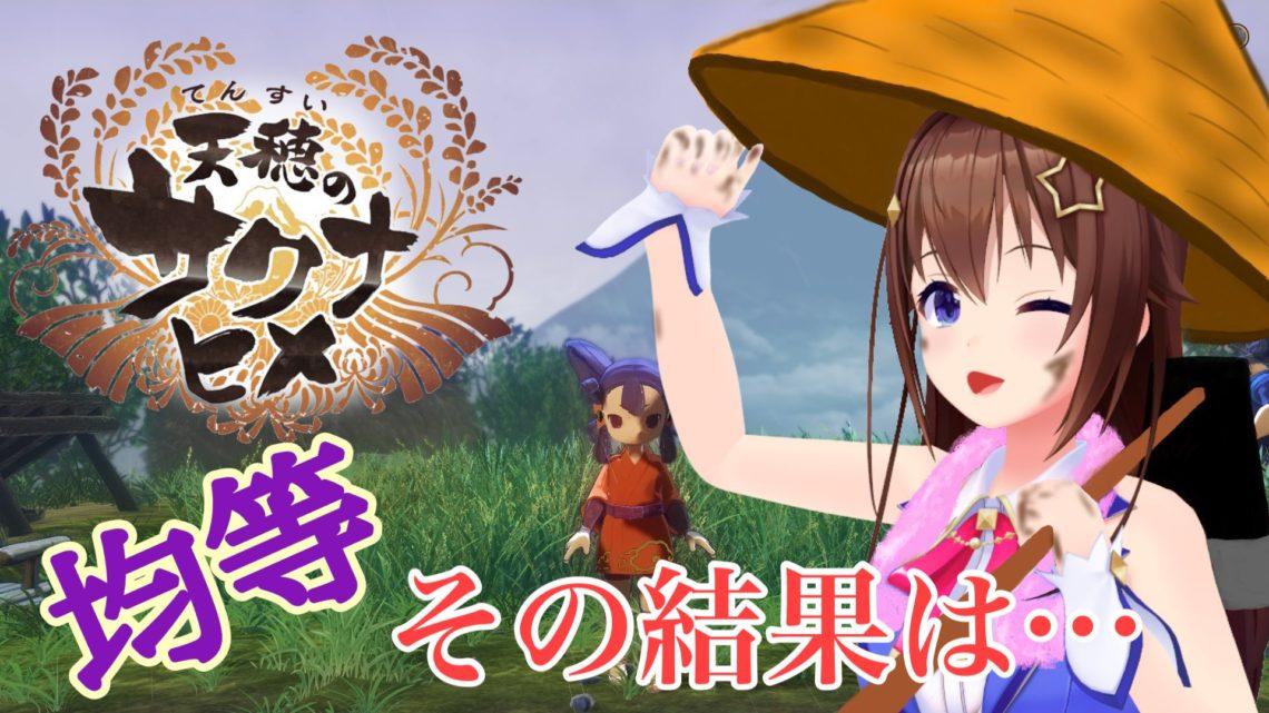 【天穂のサクナヒメ】均等に植えた稲の様子が見に行きたい!!【#ときのそら生放送】