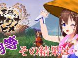 sora1 【天穂のサクナヒメ】均等に植えた稲の様子が見に行きたい!!【#ときのそら生放送】