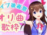 sora2 1 【ライブ後夜祭】オリ曲まだまだ歌いたかったの!!【#ときのそら生放送】